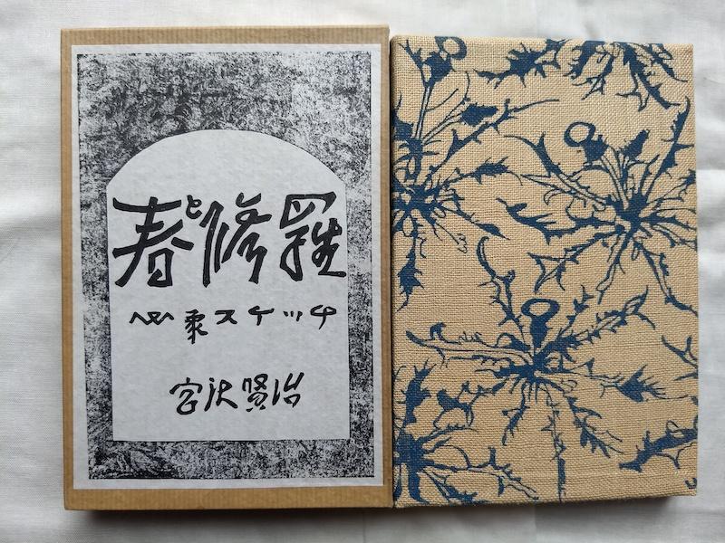 宮沢賢治の「春と修羅」原本