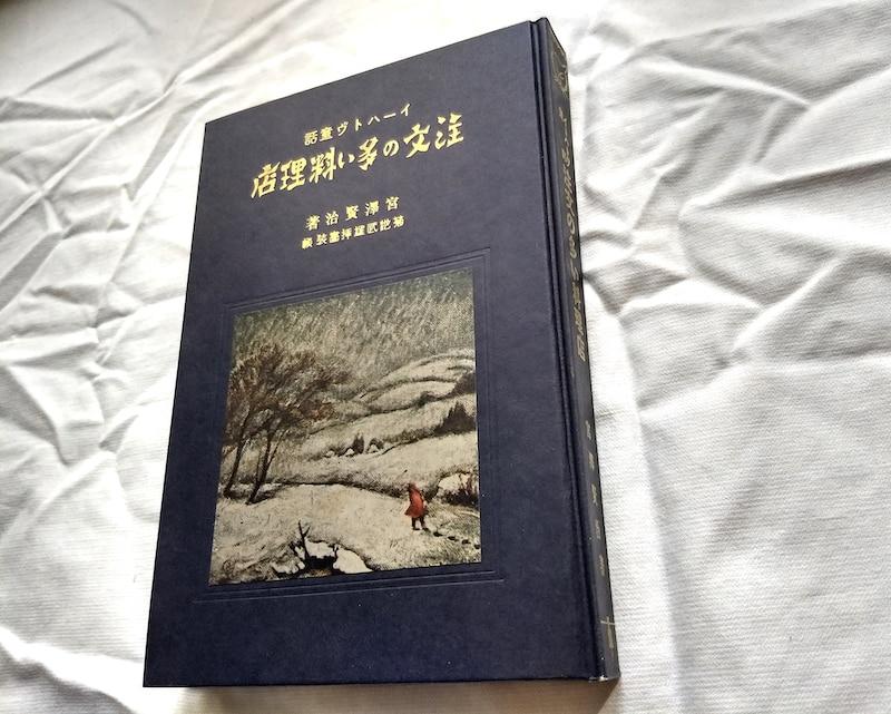 宮沢賢治の「注文の多い料理店」原本