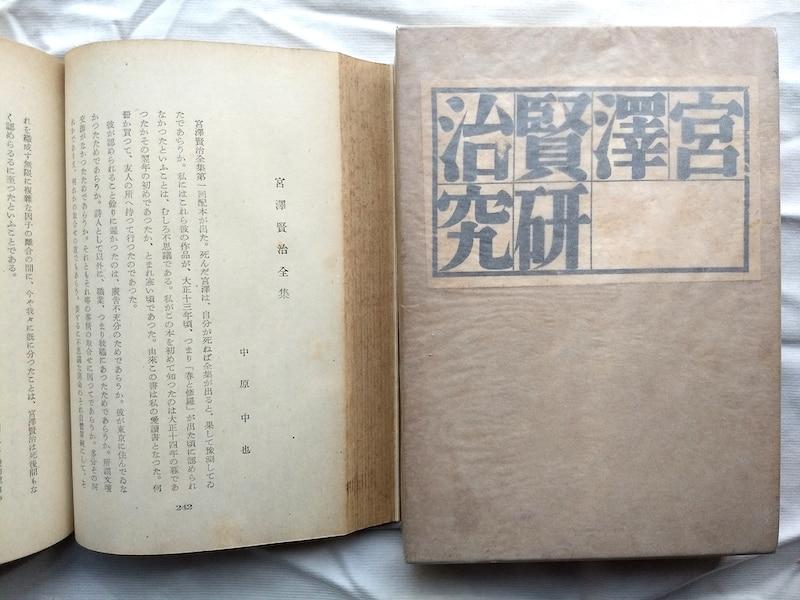 草野心平の「宮沢賢治研究」原本