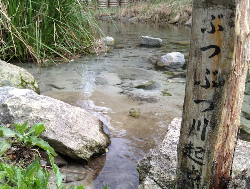 日本で最も短い川・ぶつぶつ川
