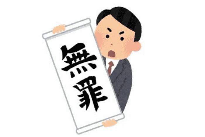 日本弁護士連盟の無罪の紙に関する雑学