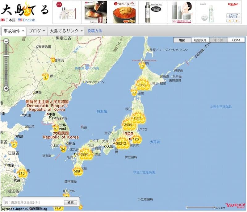 大島てるのトップページ