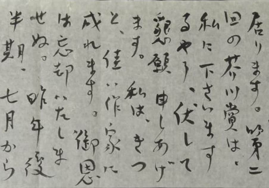 太宰治の芥川賞懇願の手紙