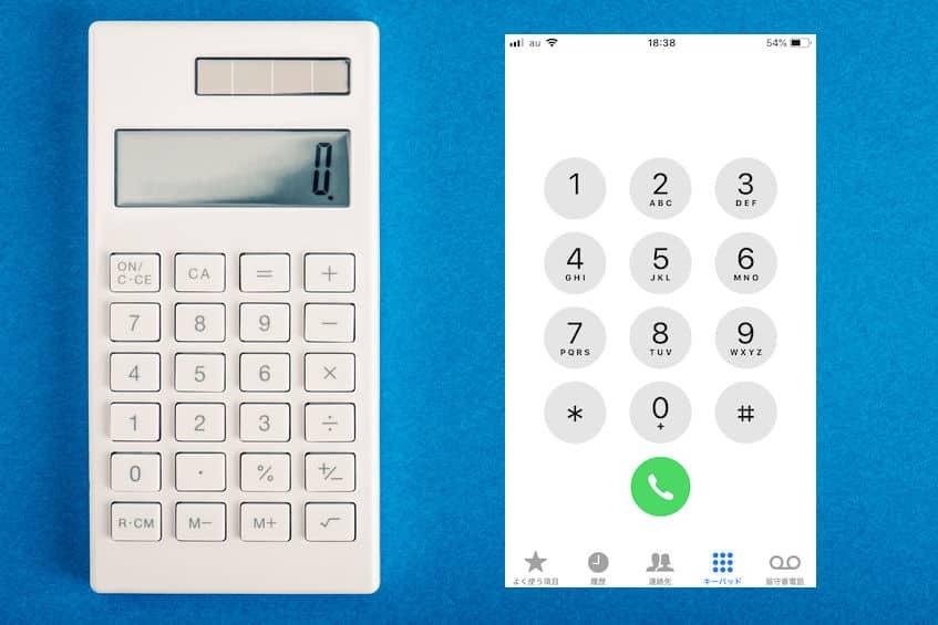 電卓と電話のキー配列が違う理由に関する雑学
