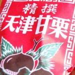 天津甘栗の「天津」は、「天津の港から出荷された栗」で生産地ではないという雑学