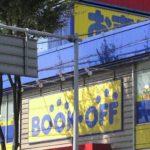 「ブックオフ」と「ハードオフ」は別会社という雑学