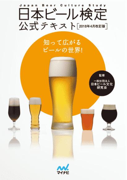 日本ビール検定(愛称:びあけん)についてのトリビア