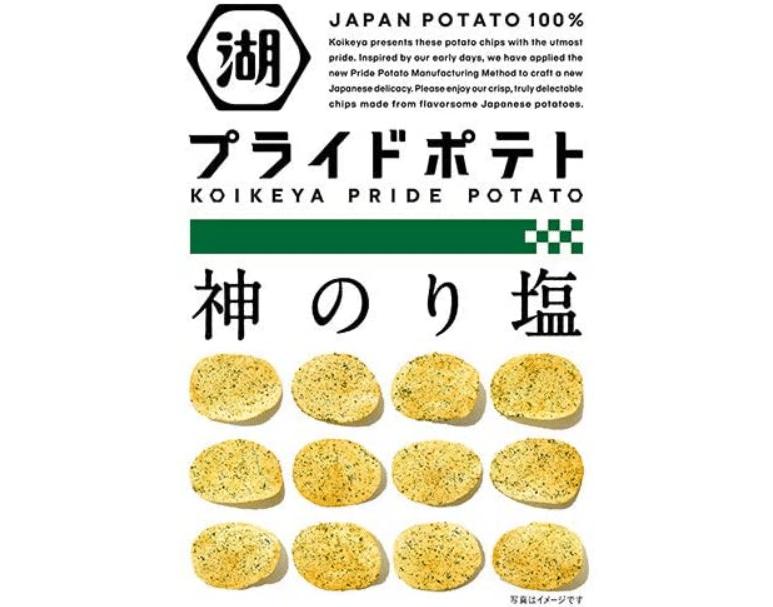 日本で最初にポテトチップスを販売したのはコイケヤというトリビア