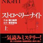 ストロベリーナイト著者、誉田哲也のおすすめ小説5選に関する雑学