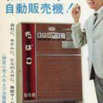 日本最初の自動販売機と現存する最古の自販機に関する雑学