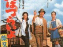 映画「男はつらいよ」の下敷きドラマで、寅さんはハブに噛まれて死んでいたという雑学