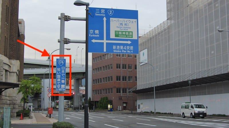 神戸市には日本で1番短い国道があるという雑学