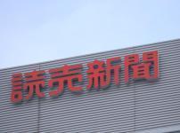 オリンピックの日本語訳「五輪」の名付け親は誰?という雑学