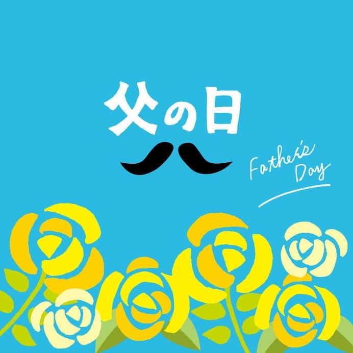 """母の日は""""赤""""だけど…父の日のカラーが""""黄色""""である理由についての雑学まとめ"""