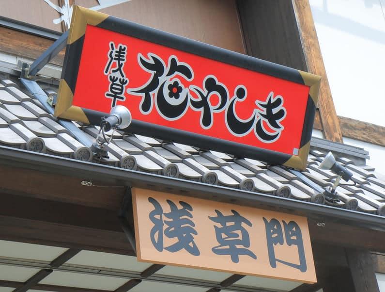 """え、江戸時代から…?""""浅草花やしき""""は日本で最も古い遊園地についての雑学まとめ"""