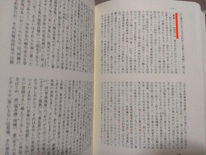 宮沢賢治語彙辞典のりんごの解説ページ