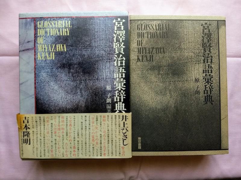宮沢賢治の語彙だけを集めた辞典があるという雑学