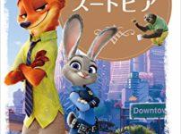 ディズニー映画「ズートピア」では、国によって動物が変わるシーンがあるという雑学