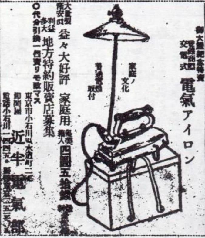 国産の家電第一号はアイロンだったという雑学