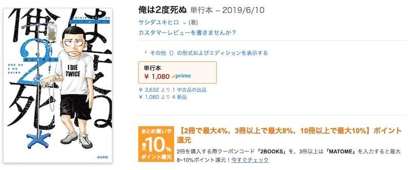 Amazonで販売されている「俺は2度死ぬ」のレビュー
