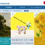 ゴッホの「ひまわり」は12点あり、1点は日本にあるという雑学