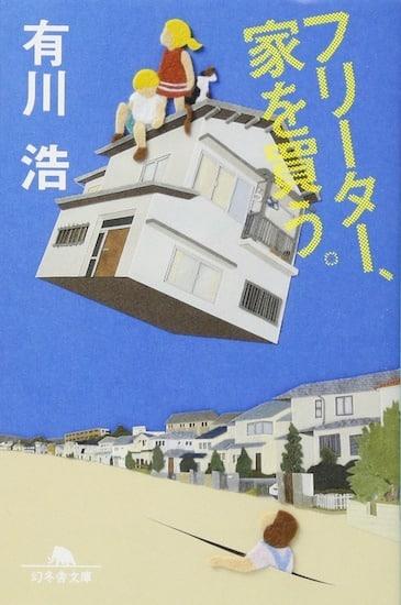「フリーター、家を買う」「阪急電車」の原作者はライトノベル出身という雑学
