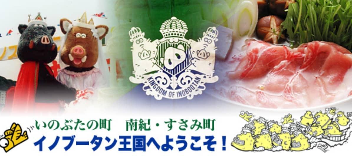 イノブータン王国は和歌山県にある