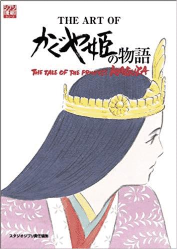 """1100年前!日本最古の物語は""""竹取物語""""。かぐや姫のワガママは反権力?という雑学まとめ"""