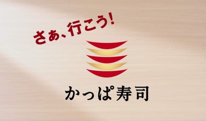 「かっぱ寿司」の名前の由来は「かっぱ巻き」ではなかった!という雑学