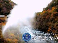 世界で最も古い歴史をもつ宿は日本にあるという雑学