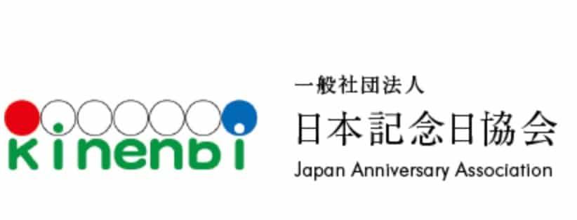 記念日をつくる「日本記念日協会」があるという雑学