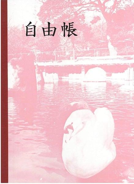 神戸市には「神戸ノート」というご当地ノートがあるという雑学
