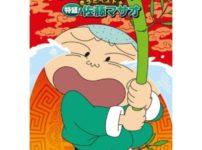 「クレヨンしんちゃん」のマサオ君の苗字は「佐藤」という雑学