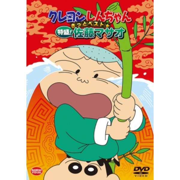 「クレヨンしんちゃん」のマサオ君の名字は「佐藤」という雑学