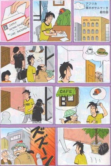 まつざか先生の彼氏がなくなった時の漫画…