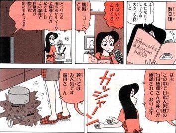 彼氏「行田徳郎」の訃報を知るまつざか先生