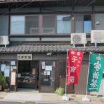 京都には幽霊が買っていたと言われる飴があるという雑学