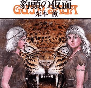 日本一長い小説『グイン・サーガ』についてのトリビア