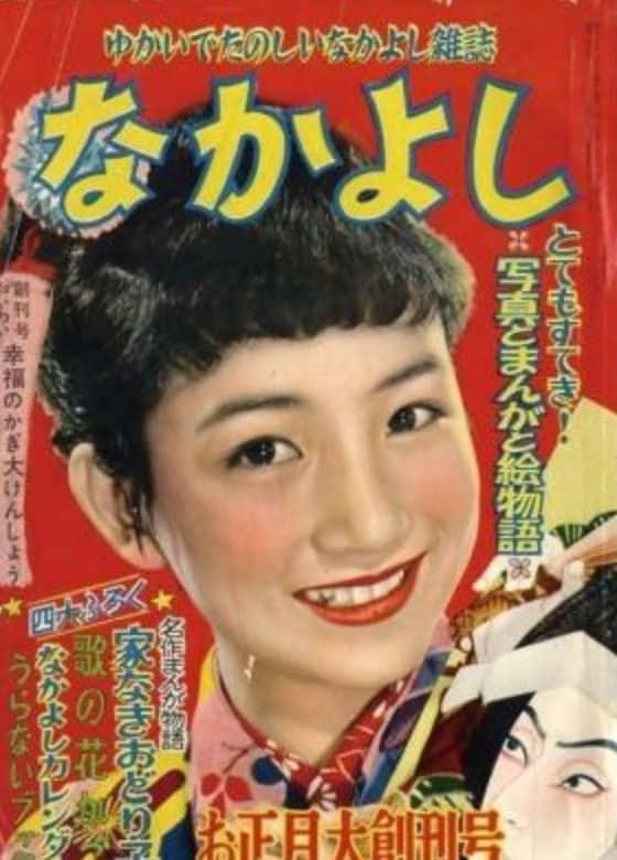 日本一長寿の漫画雑誌は「なかよし」という雑学