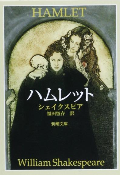「ハムレット」が由来の「ハム役者」についてのトリビア