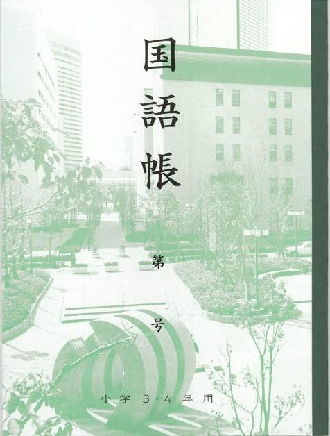 """ジャポニカ学習帳が負ける…""""神戸ノート""""というご当地ノートについての雑学まとめ"""