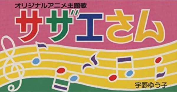 「サザエさん」のエンディングテーマは2番の歌詞という雑学