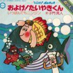 日本で一番売れたシングルレコードは「およげたいやきくん」という雑学