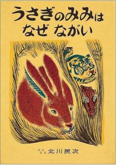 絵本の中でのウサギの耳が長くなった理由に衝撃!についてのトリビア