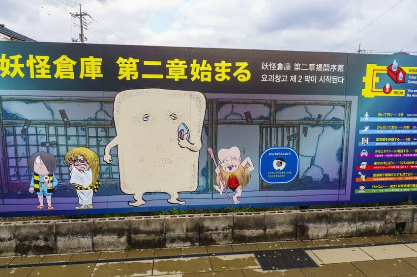 「ゲゲゲの鬼太郎」のぬりかべには妻や子供がいるという雑学