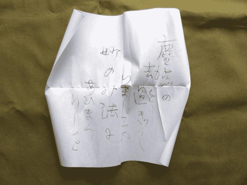 「雨ニモマケズ手帳」のペンポルダーにあったとされる「塵点の劫」