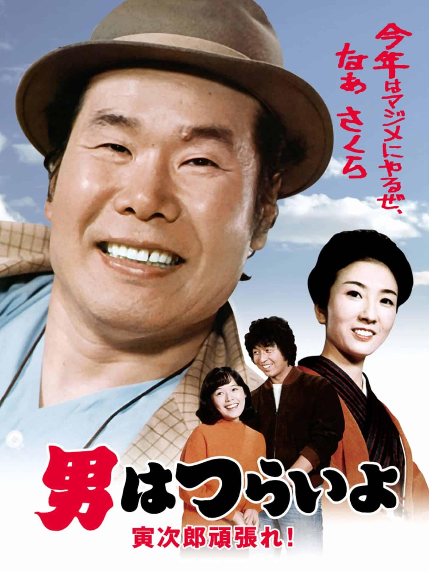 主人公の俳優が変わらない世界最長の映画シリーズは「男はつらいよ」、という雑学