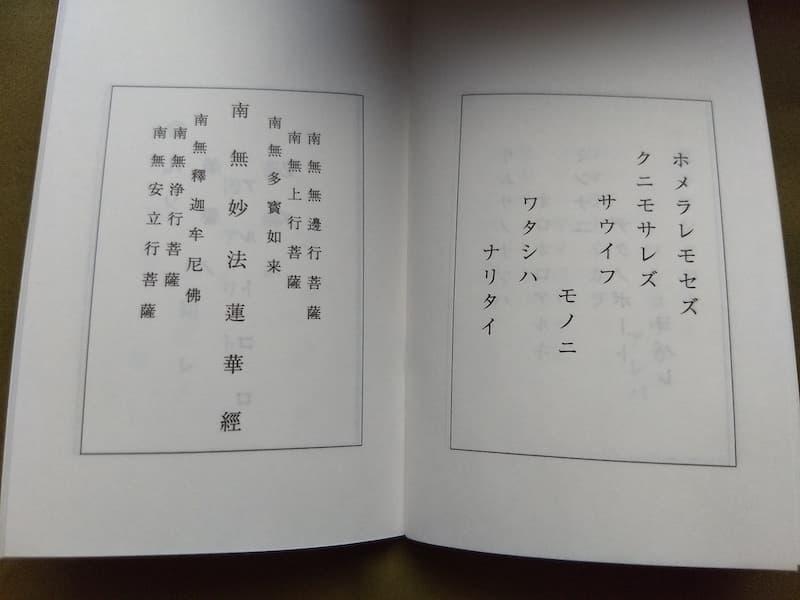「雨ニモマケズ手帳」の「ホメラレモセズ」の部分の解説ページ