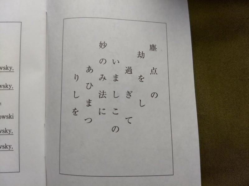 「雨ニモマケズ手帳」の「塵点の劫」の紙片の解説ページ
