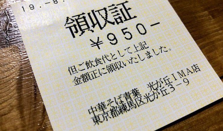 青葉の特製つけ麺の領収書
